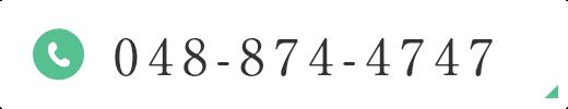 048-874-4747