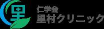 医療法人仁学会 里村クリニック